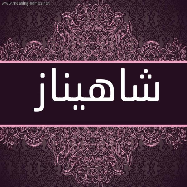 دلع إسم شاهيناز Youtube