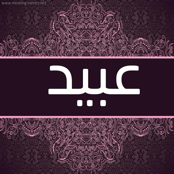 مشاهير يحملون اسم عبيد و معنى اسم عبيد قاموس الأسماء و المعاني