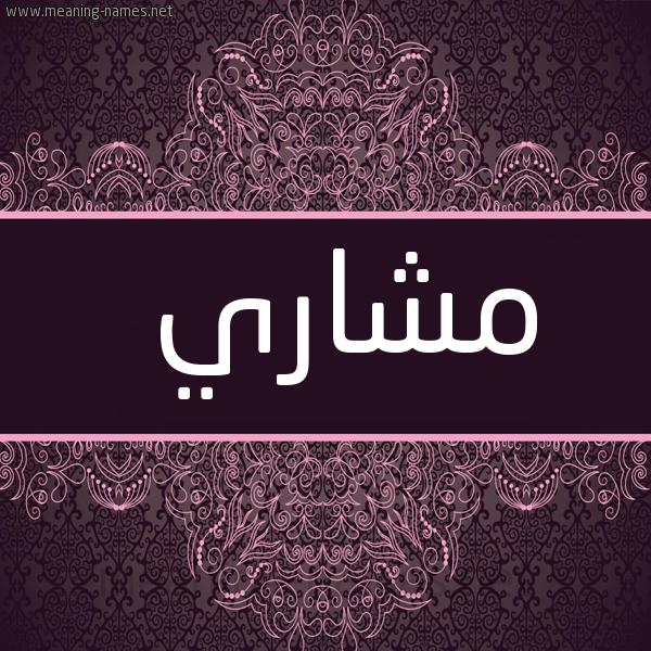 مشاهير يحملون اسم مشاري و معنى اسم مشاري قاموس الأسماء و المعاني