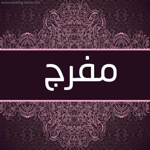 معنى اسم مفرج Mfrg قاموس الأسماء و المعاني