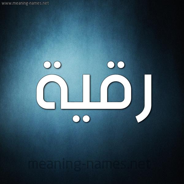 معنى اسم رقية وحكم تسميته