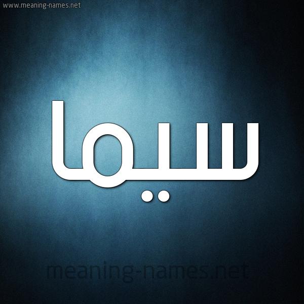 حكم التسمية بـ اسم سيما قاموس الأسماء و المعاني