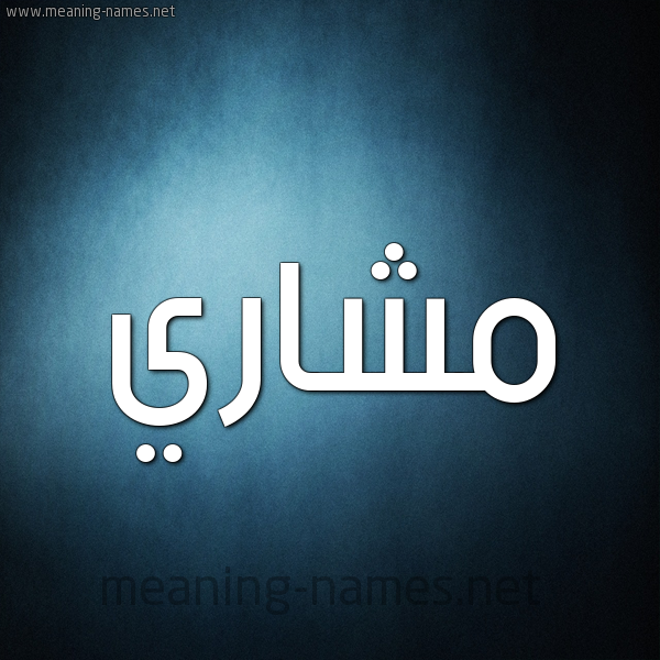 مشاهير يحملون اسم مشاري و معنى اسم مشاري   قاموس الأسماء و ...