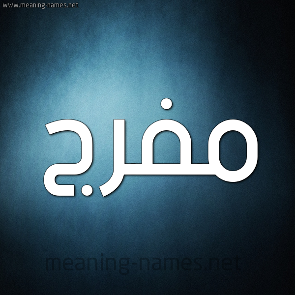 صفات حامل إسم مفرج و معنى اسم مفرج قاموس الأسماء و المعاني