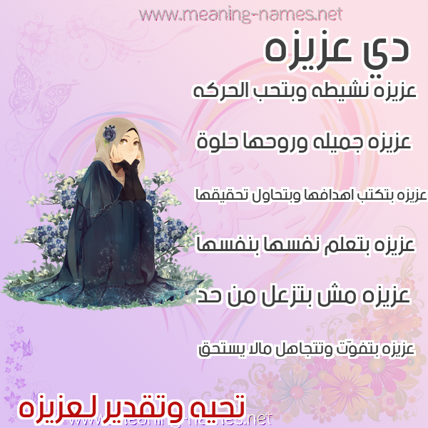 معنى اسم عزيزه Aziza قاموس الأسماء و المعاني