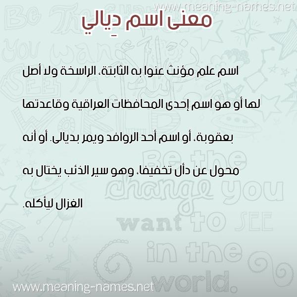 صور اسم د يالي قاموس الأسماء و المعاني
