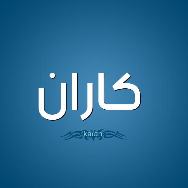 معنى اسم كاران قاموس الأسماء و المعاني