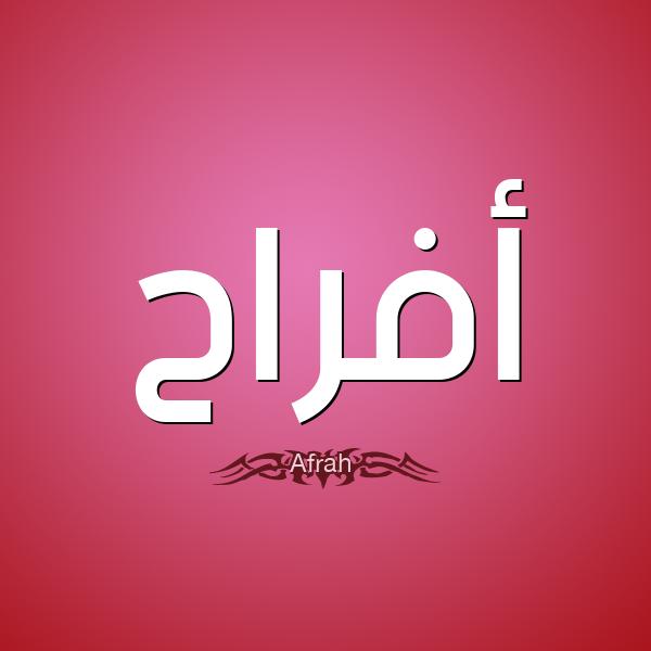صور اسم أفراح قاموس الأسماء و المعاني