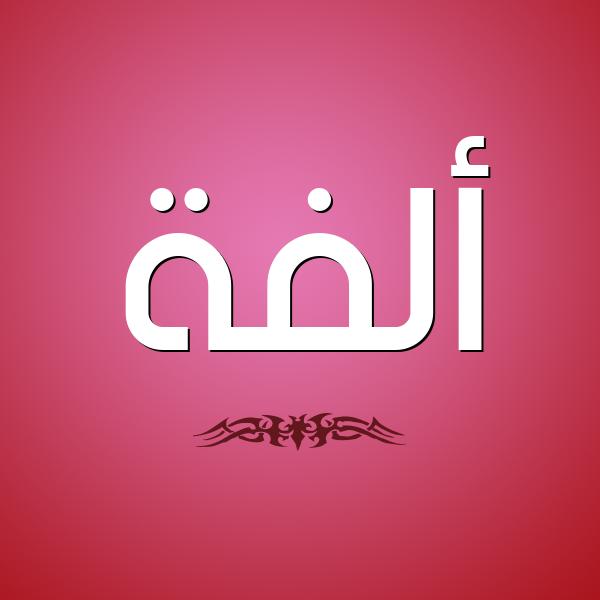 شكل 2 صوره للإسم بخط عريض صورة اسم أُلْفَة AOLFAH