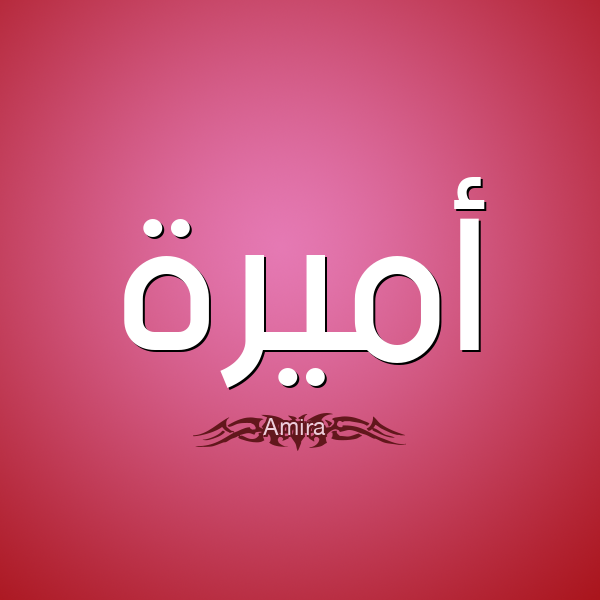 صور اسم أميرة قاموس الأسماء و المعاني