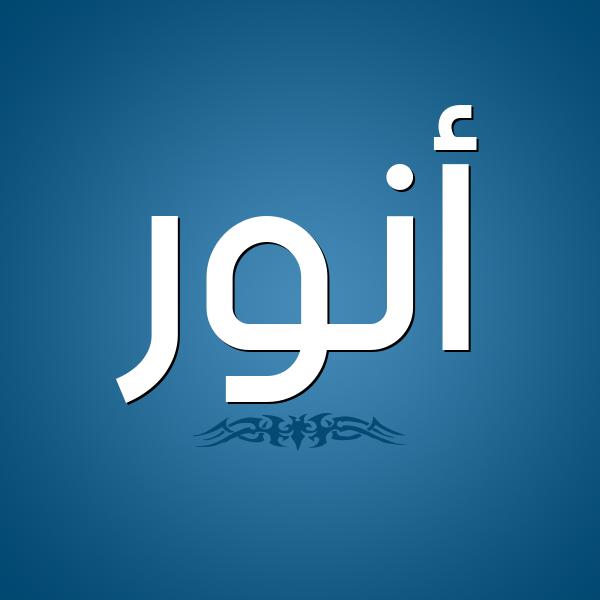 صور اسم أنور قاموس الأسماء و المعاني