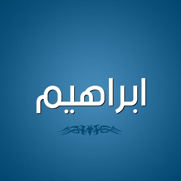 شكل 2 صوره للإسم بخط عريض صورة اسم ابراهيم Ibrahim