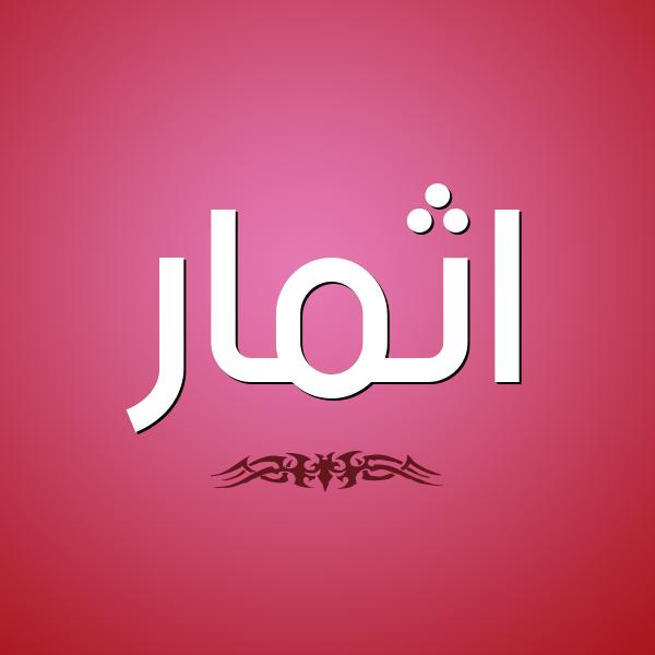شكل 2 صوره للإسم بخط عريض صورة اسم اثمار Athmar