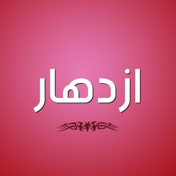 شكل 2 صوره للإسم بخط عريض صورة اسم ازدهار Azdhar