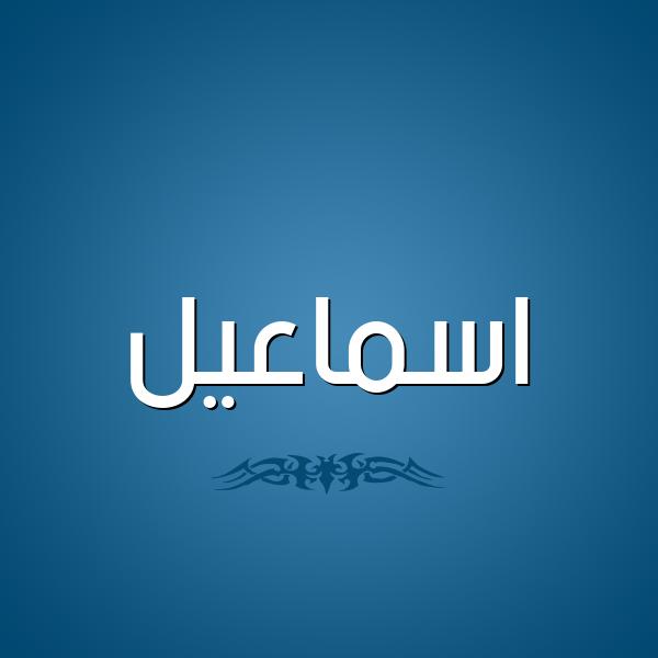 شكل 2 صوره للإسم بخط عريض صورة اسم اسماعيل Ismail