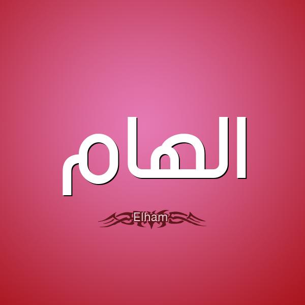 معنى اسم الهام Elham قاموس الأسماء و المعاني