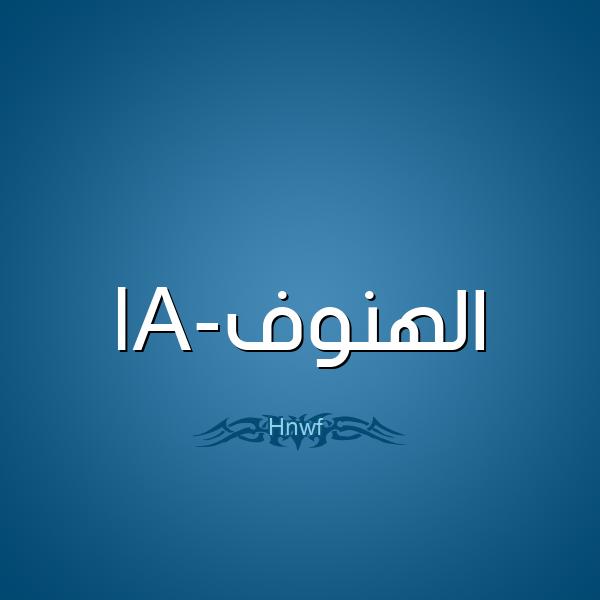معنى اسم الهنوف Al Hnwf قاموس الأسماء و المعاني