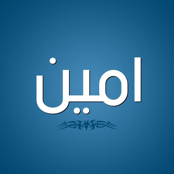 شكل 2 صوره للإسم بخط عريض صورة اسم امين Amin
