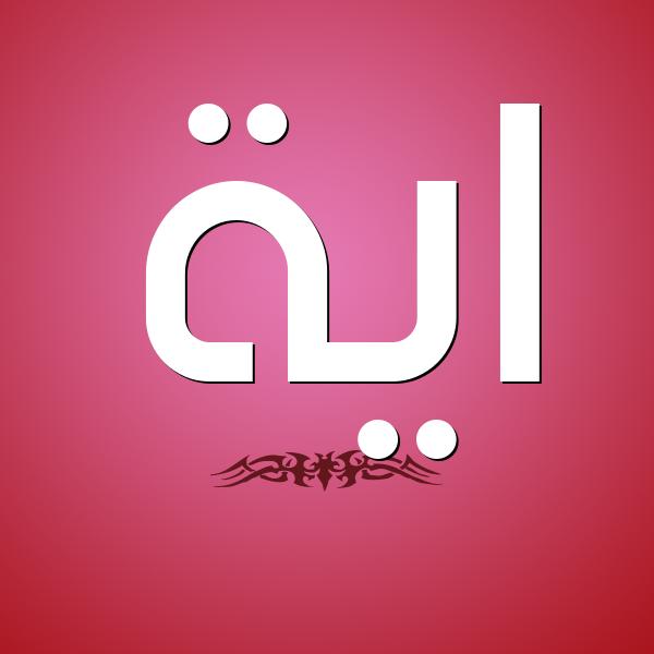 شكل 2 صوره للإسم بخط عريض صورة اسم اية Aya