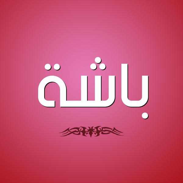 شكل 2 صوره للإسم بخط عريض صورة اسم باشة Bashh