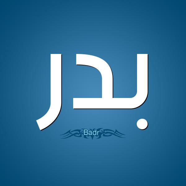 صور اسم ب د ر قاموس الأسماء و المعاني