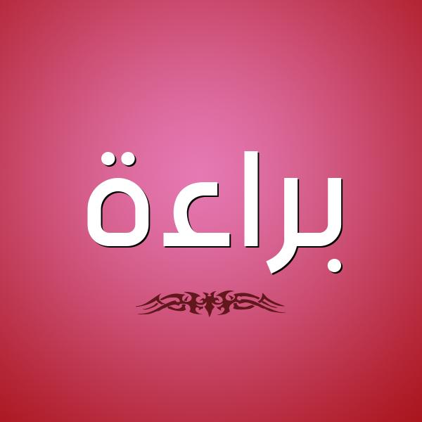 شكل 2 صوره للإسم بخط عريض صورة اسم براءة Braah