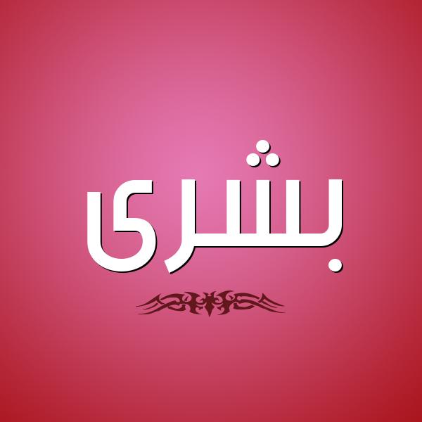 شكل 2 صوره للإسم بخط عريض صورة اسم بشرى Boshra