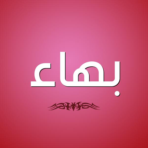 شكل 2 صوره للإسم بخط عريض صورة اسم بهاء Bhaa