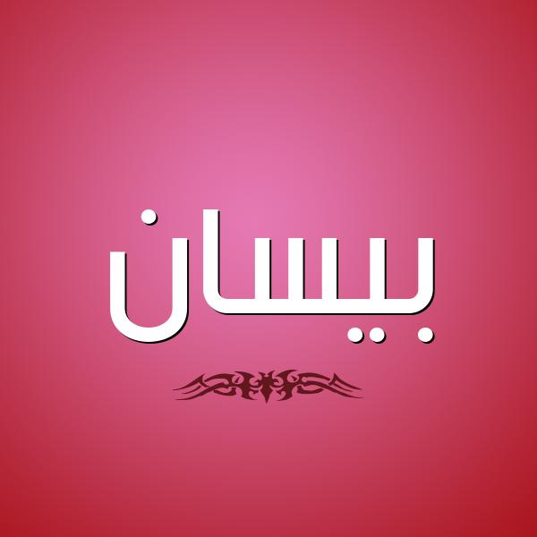 شكل 2 صوره للإسم بخط عريض صورة اسم بيسان Besan