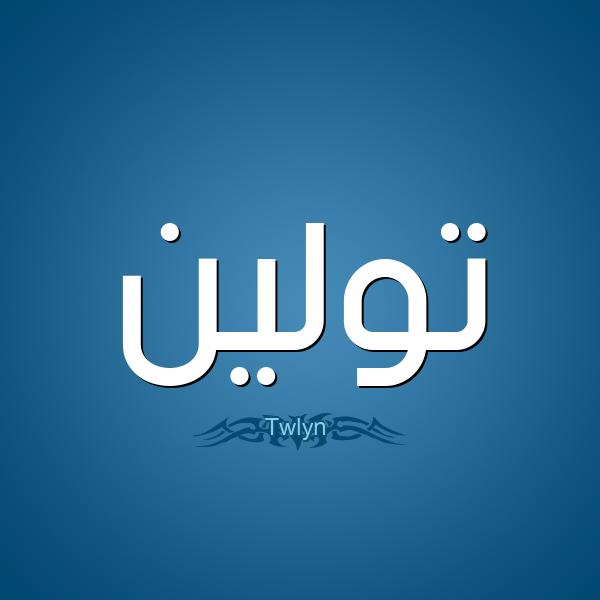 حكم التسمية بـ اسم تولين قاموس الأسماء و المعاني