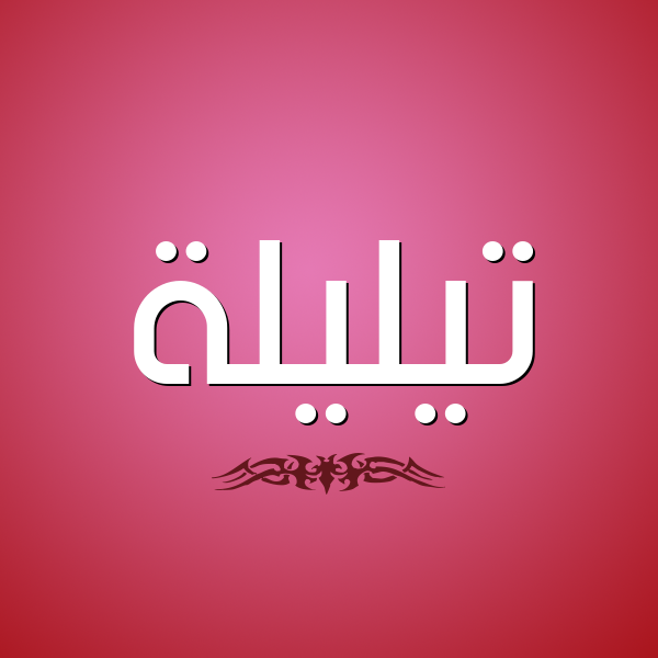 صور اسم تيليلة قاموس الأسماء و المعاني