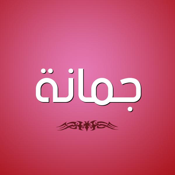 شكل 2 صوره للإسم بخط عريض صورة اسم جمانة Jumana