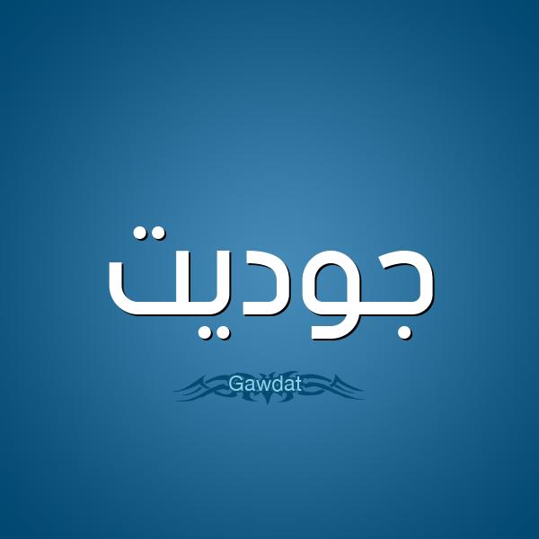 معنى اسم جوديت قاموس الأسماء و المعاني