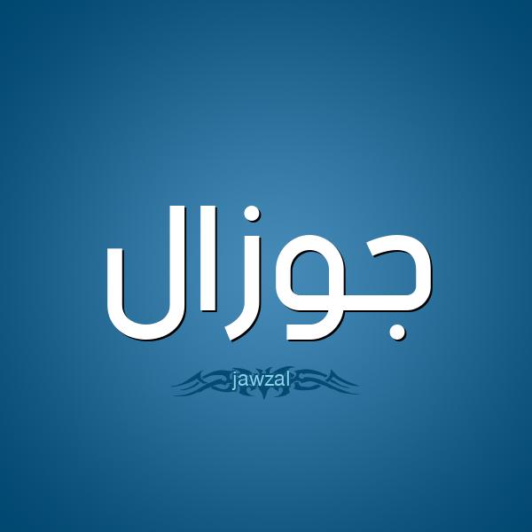 صفات حامل إسم جوزال و معنى اسم جوزال قاموس الأسماء و المعاني