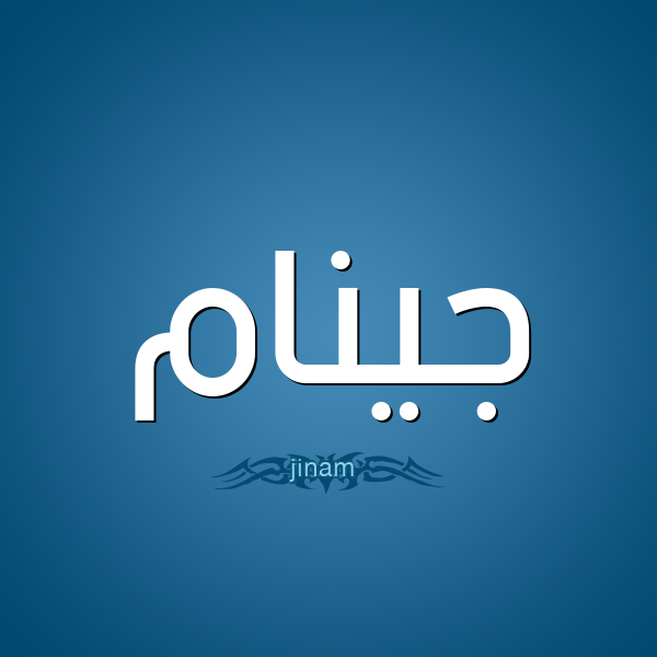 معنى اسم جينام قاموس الأسماء و المعاني