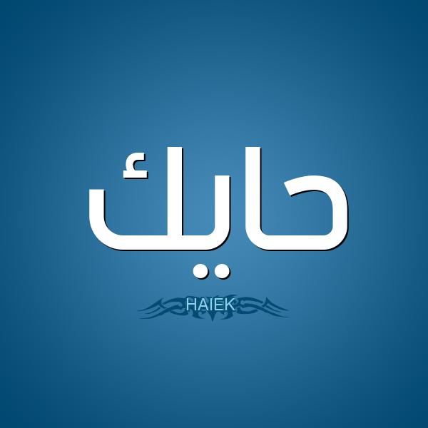 معنى اسم حاي ك قاموس الأسماء و المعاني