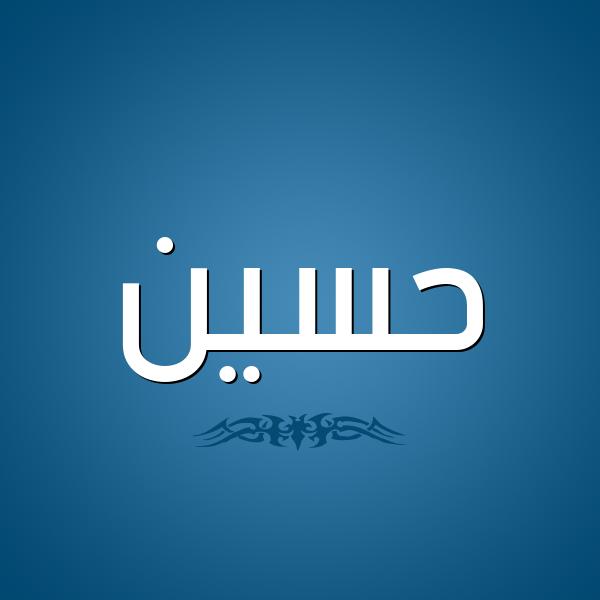 شكل 2 صوره للإسم بخط عريض صورة اسم حسين Hussien