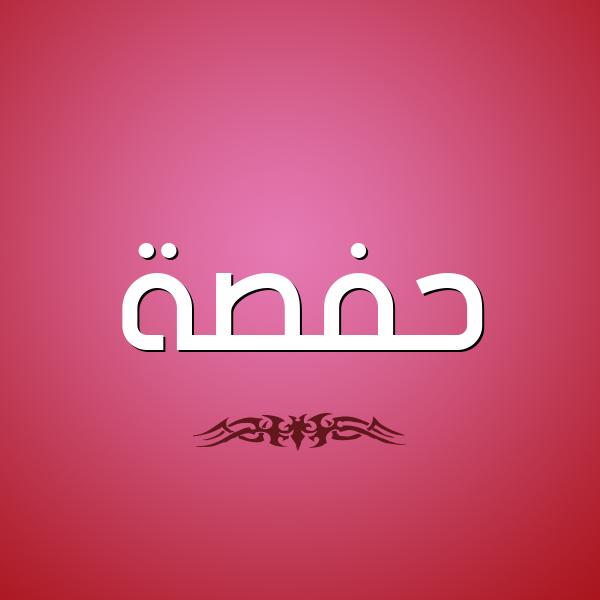 شكل 2 صوره للإسم بخط عريض صورة اسم حفصة Hafsa