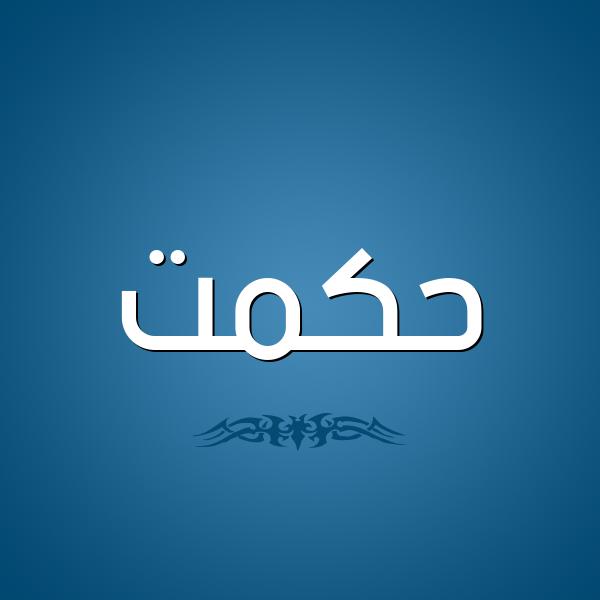 شكل 2 صوره للإسم بخط عريض صورة اسم حكمت HKMT