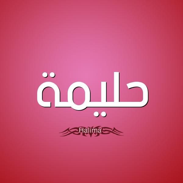معنى اسم ح ليمة Halima قاموس الأسماء و المعاني