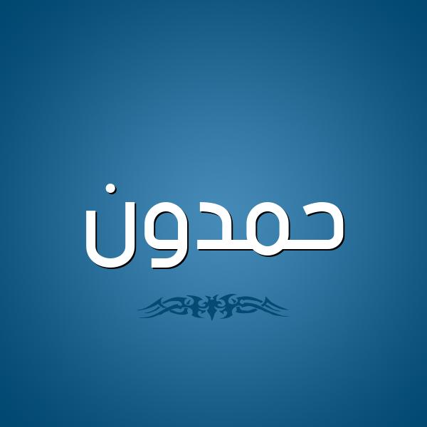 شكل 2 صوره للإسم بخط عريض صورة اسم حَمْدون HAMDON