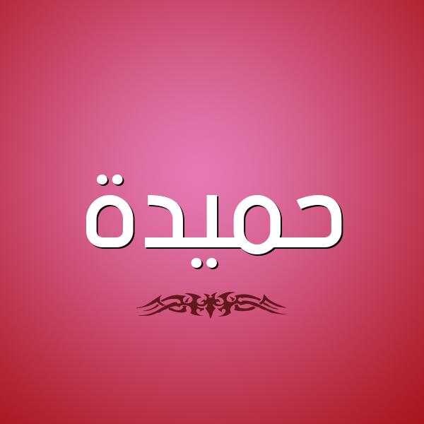 شكل 2 صوره للإسم بخط عريض صورة اسم حميدة HAMIDA
