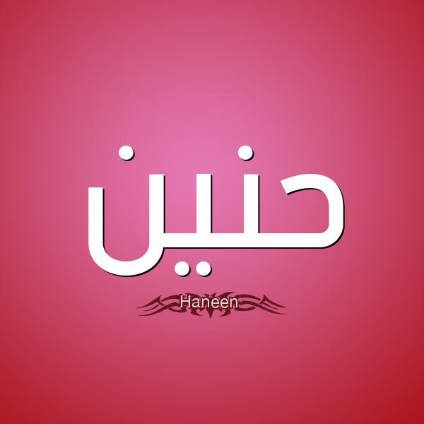 معنى اسم حنين Haneen قاموس الأسماء و المعاني