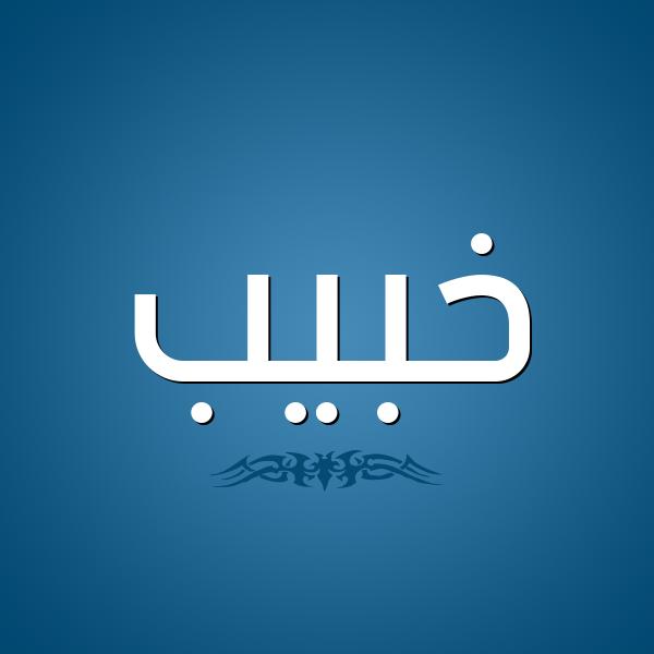 شكل 2 صوره للإسم بخط عريض صورة اسم خبيب Khbyb