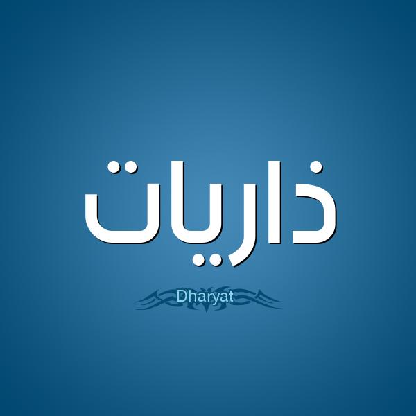 معنى اسم ذاريات قاموس الأسماء و المعاني