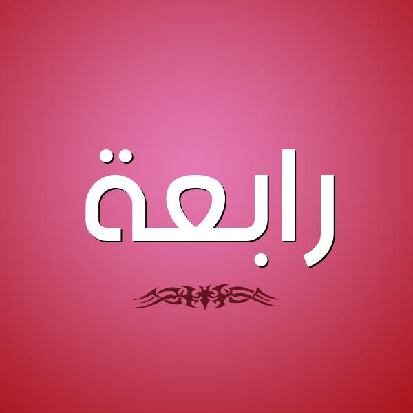شكل 2 صوره للإسم بخط عريض صورة اسم رابعة Rabaa