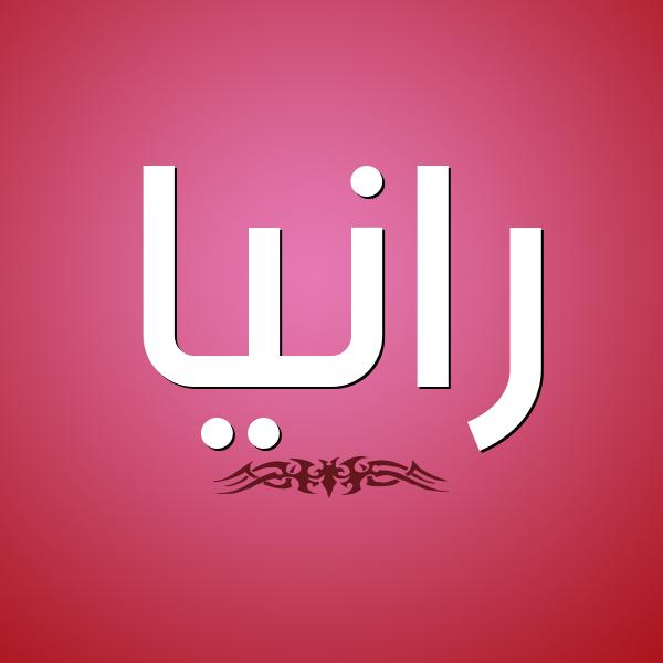 شكل 2 صوره للإسم بخط عريض صورة اسم رانيا Rania