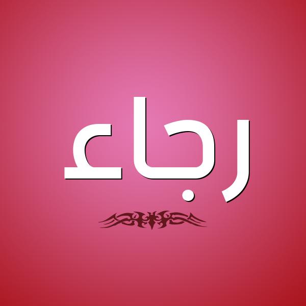 شكل 2 صوره للإسم بخط عريض صورة اسم رَجاء RAGAA