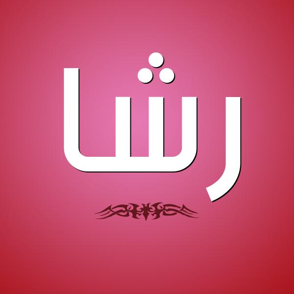 شكل 2 صوره للإسم بخط عريض صورة اسم رشا Rsha