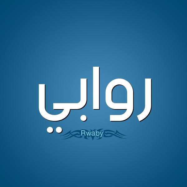 صور اسم روابي قاموس الأسماء و المعاني